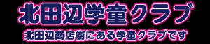 北田辺学童クラブ